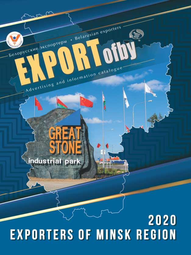 Обложка - экспортеры Минской области